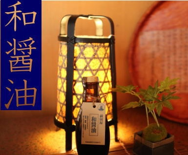 ほんわかテレビ ノンスタイル 和歌山 湯浅 醤油