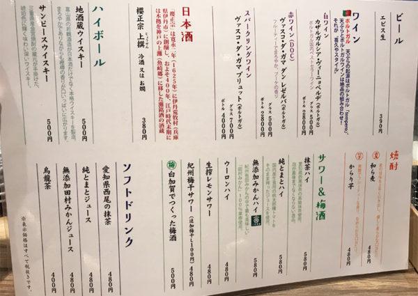 ルクア大阪 バルチカ 天ぷら 喜久や ドリンク メニュー