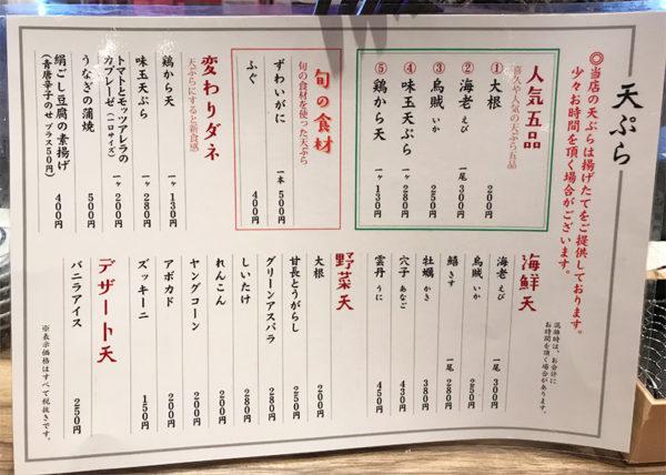 ルクア大阪 バルチカ 天ぷら 喜久や メニュー