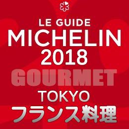 ミシュランガイド東京 2018年版 一覧 フランス料理 3つ星 2つ星 1つ星 ビブグルマン