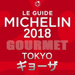 ミシュランガイド東京 2018年版 一覧 餃子 ビブグルマン