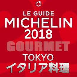 ミシュランガイド東京 2018年版 一覧 イタリアン イタリア料理 1つ星 ビブグルマン