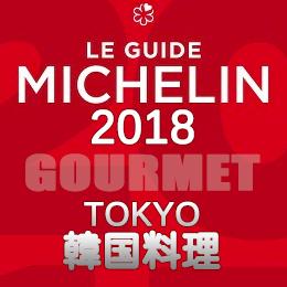 ミシュランガイド東京 2018年版 一覧 韓国料理 2つ星 1つ星 ビブグルマン