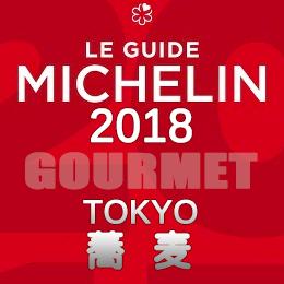ミシュランガイド東京 2018年版 一覧 2つ星 1つ星 ビブグルマン 蕎麦