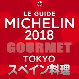 ミシュランガイド東京 2018年版 一覧 2つ星 1つ星 ビブグルマン スペイン料理