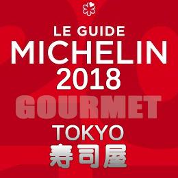 ミシュランガイド東京 2018年版 一覧 寿司 3つ星 2つ星