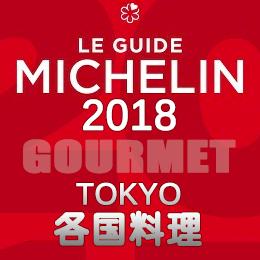 ミシュランガイド東京 2018年版 一覧 2つ星 1つ星 ビブグルマン スペイン料理 タイ料理 インド料理