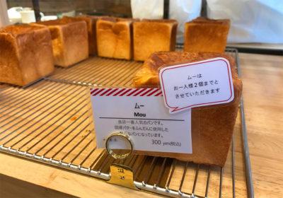 パンでエスプレッソと 一番人気 Mou ムー