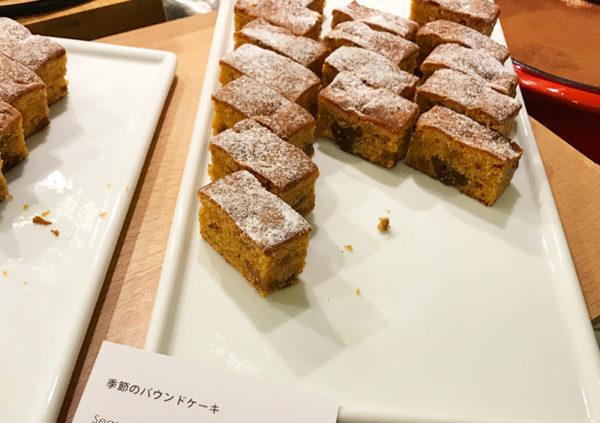 季節のパウンドケーキ