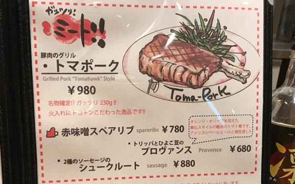 クラフトビアマーケット 看板メニュー トマポーク 豚肉のグリル
