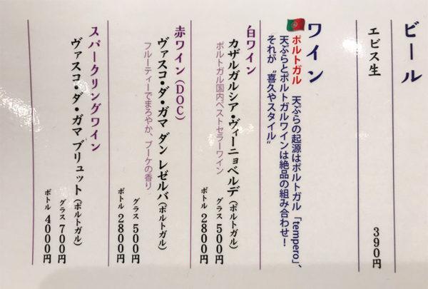 ルクア大阪 バルチカ 天ぷら 喜久や ワイン