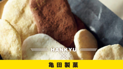 ちゃちゃ入れマンデー ずるいぞ阪急百貨店 コラボ 亀田製菓 ハッピーターン