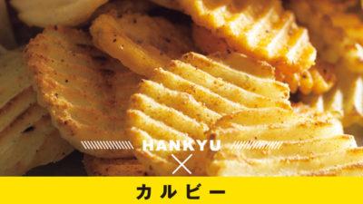 ちゃちゃ入れマンデー ずるいぞ阪急百貨店 コラボ カルビー ポテトチップス