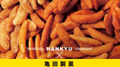 ちゃちゃ入れマンデー ずるいぞ阪急百貨店 コラボ 亀田製菓 タネビッツ 柿の種