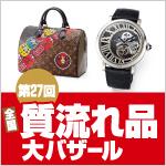 阪神百貨店 質流れ品大バザール