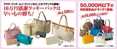 阪神百貨店 質流れ品大バザール バッグ