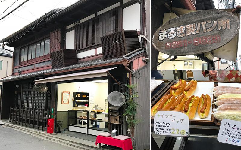 京都 人気 老舗 コッペパン ロールパン まるき製パン