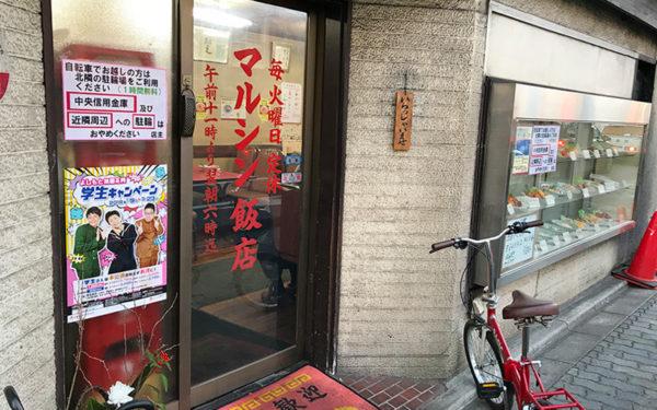 京都 東山 マルシン飯店 外観