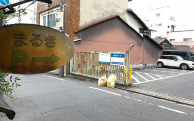 まるき製パン 駐車場