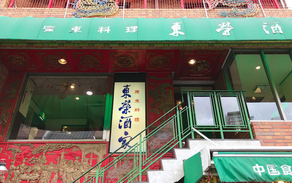 神戸 元町 南京町 中華料理 東栄酒家