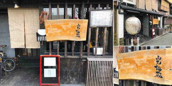 京都 うどん 山元麺蔵 ミシュランガイド ビブグルマン