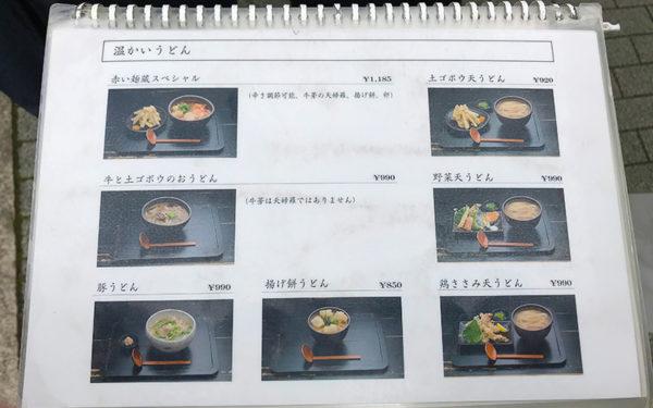 京都 うどん 山元麺蔵 メニュー