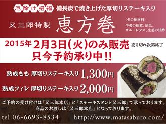 よ~いドン おすすめ3 1月31日 巻き寿司 恵方巻 節分 又三郎 熟成肉