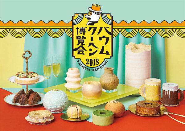 バウムクーヘン博覧会 そごう神戸 ユーハイム ブランド 焼き立て 利きバームクーヘン
