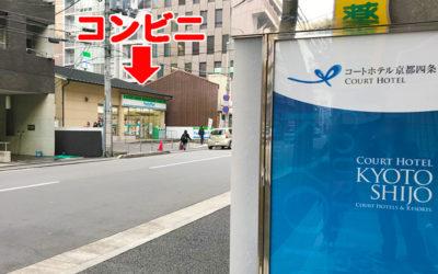 コートホテル京都四条 コンビニエンスストア