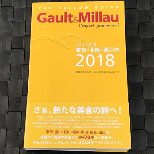 ゴ・エ・ミヨ2018