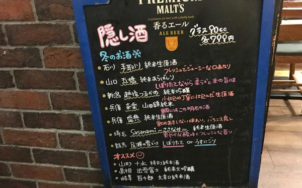 鯛之鯛 日本酒 メニュー 隠し酒