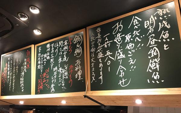 黒板 食べ比べ 熟成魚 新鮮魚