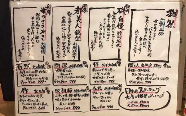鯛之鯛 日本酒 メニュー