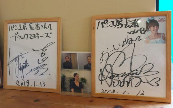 芸能人 サイン