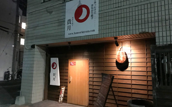 骨折り餃子 貴月 逆瀬川店 外観 入口