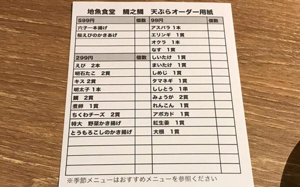 天ぷらオーダー用紙