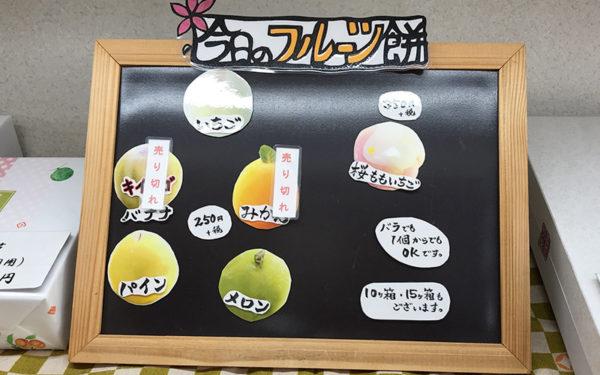 松竹堂 今日のフルーツ餅