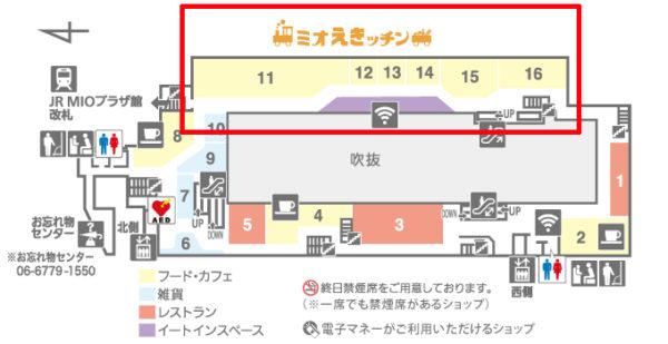 天王寺ミオ MIO 大幅リニューアル 過去最大級 ミオえきッチン 関西初出店 全国初