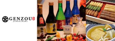天王寺ミオ MIO 大幅リニューアル 過去最大級 ミオえきッチン 全国初 元蔵 GENZOU いなり寿司