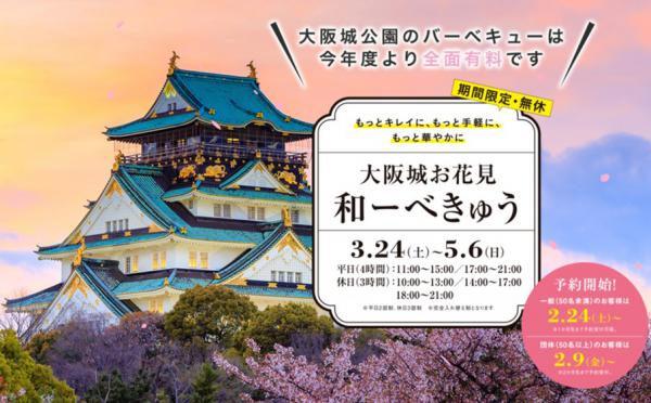 大阪城公園 バーベキュー 有料化 和-べきゅう 予約方法 利用料金 手ぶらBBQ プラン 飲み物 持ち込み