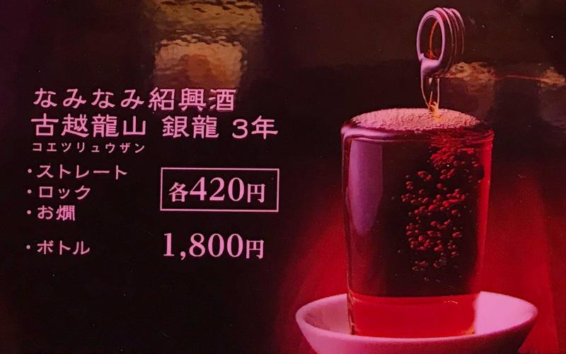 古越龍山 銀龍 3年 紹興酒 グラス
