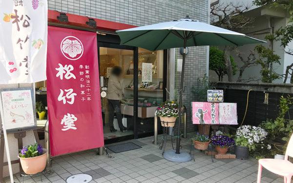 創業二十二年 季節の和菓子 松竹堂