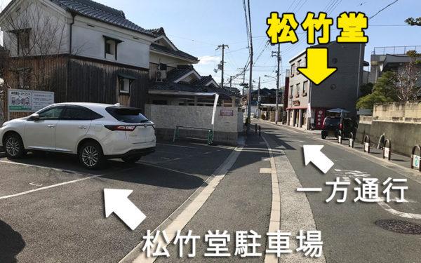 松竹堂 駐車場 一方通行