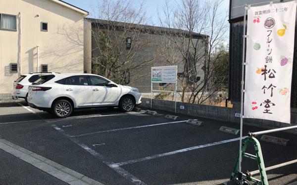 松竹堂 駐車場