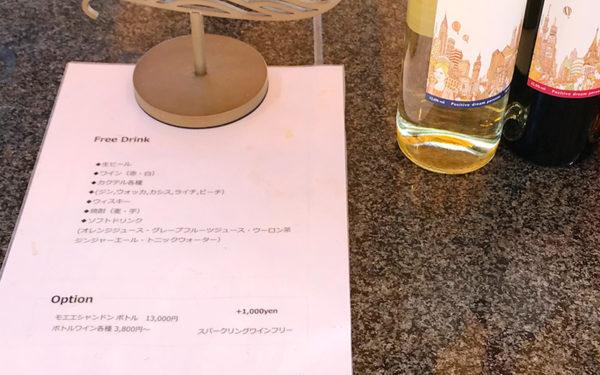 ミライザ大阪城 ブルーバーズ ルーフトップテラス ドリンク 飲み放題
