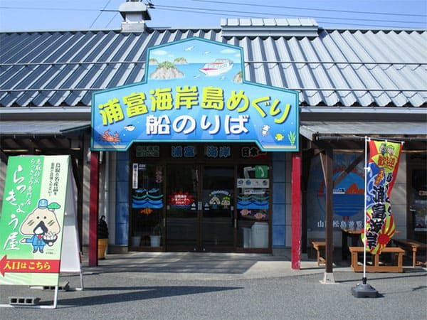 よ~いドン! たむらけんじ 商店街 いきなり日帰りツアー 鳥取砂丘