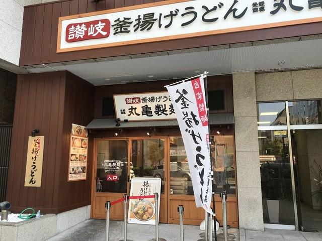 魔法のレストラン 丸亀製麺 裏ワザ お得
