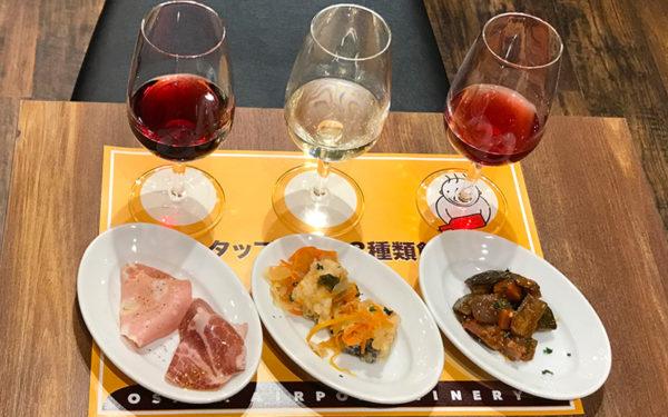 大阪エアポートワイナリー 本日の3種類の樽出しタップワイングラス(40ml×3種類)とオードブル3種セット