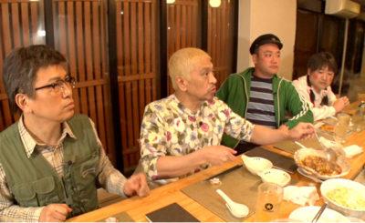 松本家の休日 松ちゃん 宮迫 たむけん さだ子 ロケ グルメ 収録 4月14日 麻婆豆腐 マーボー1グランプリ 優勝