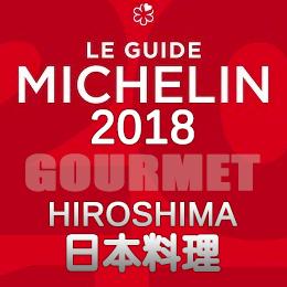 ミシュランガイド特別版 広島 2018年版 発売 掲載店舗 レストラン まとめ 日本料理